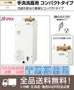 【あす楽対応】小型電気温水器 6L【EHPN-F6N4】本体のみ INAX イナックス LIXIL・リクシル ゆプラス 住宅向け 洗面化粧室/手洗洗面用 コンパクトタイプ【沖縄・北海道は送料別途必要です】