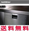 ガゲナウ 食洗機 dishwasher 食器洗い機 width 45cm GAGGENAU 【DI 260 410】【DI260410】ガゲナウ [新品]【RCP】【セルフリノベーション】