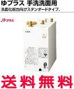 【全品送料無料】【あす楽】【EHPN-F12N1】【送料無料】小型電気温水器 12L INAX・LIXIL ゆプラス 本体 住宅向け 手洗洗面用 スタンダードタイプ【EHPN-F13N2の後継新品番】 【RCP】