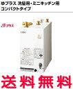 【あす楽】小型電気温水器 12L【EHPN-H12V1】 ゆプラス 住宅向け 洗面化粧室/洗髪用/ミニキッチン用 コンパクトタイプ 余裕の出湯量と省スペースを両立! 洗面化粧台向けタイプ INAX・イナックス・LIXIL・リクシル 代替品[EHPN-H13V1]【RCP】