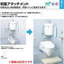RC-504 和風アタッチメント 和式トイレを洋式トイレにリフォームします。INAX イナックス LIXIL・リクシル トイレ 【画像の便座やシャワートイレは別売りです】【RC-504】【RCP】【セルフリノベーション】