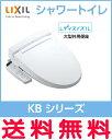 INAX シャワートイレ KBシリーズ【CW-KB22QB】KB22 平付・隅付タンク式便器用【CWKB22QB】[新品]【RCP】【セルフリノベーション】