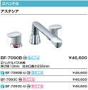 【BF-7093C】バス水栓 乾式工法 デッキタイプ INAXイナックス LIXIL・リクシル 水栓金具 アウゼ 2ハンドルバス水栓 【RCP】