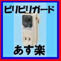 【全品送料無料】【GR-XB】INAX イナックス LIXIL・リクシル 【ビリビリガード (グレー)】 プラグ型漏電遮断機【RCP】
