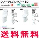 【BC-Z10ST+DT-Z151T】アメージュZ シャワートイレ一体型 ECO4 床排水 Z1T 一般地 手洗なし INAX LIXIL・リクシル トイレ 便器 タンクセット【RCP】【リクシル・LIXIL・イナックス・INAX】【便器は全品送料無料】【セルフリノベーション】