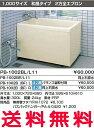 【全品送料無料】INAX 浴槽 バスタブ ポリ浴槽 【送料無料】【PB-1002B(BF)L】【PB-1002B(BF)R】バランス釜取付用 ポリエック お風呂 1,000サイズ 和風タイプ 2方全エプロン【代引き不可】【RCP】