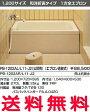 【全品送料無料】INAX 浴槽 バスタブ ポリ浴槽 【送料無料】【PB-1202AL/L11-J2】【PB-1202AR/L11-J2】 ポリエック お風呂 1,200サイズ 和洋折衷タイプ 1方全エプロン【代引き不可】【RCP】