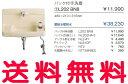 【全品送料無料】【ジャニスは全品送料無料】ジャニス Janis 手洗器 バック付手洗器 壁給水壁排水 セット【L202BN8-set】[新品]【RCP】