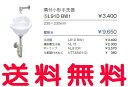 【全品送料無料】【ジャニスは全品送料無料】ジャニス Janis 手洗器 隅付小形手洗器 壁排水 セット【L91DBW1-set】[新品]【RCP】