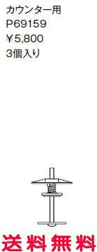 【全品送料無料】【ジャニスは全品送料無料】ジャニス Janis デザイン洗面・手洗器 ラインシリーズ 洗面器固定金具 サークルライン カウンター用【P69159】[新品]【RCP】