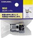逆止弁ニップル 【9653】【RCP】【配管資材・水道材料】カクダイ
