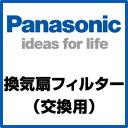 パナソニック 部材 レンジフード 取り替えフィルター【FRH1630064】【RCP】