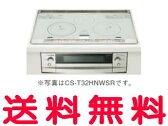 【全品送料無料】【CS-T32HS】三菱 IHヒーター ビルトイン型3 口 3口IH 60cmトップ グレイスシルバー【RCP】[新品]