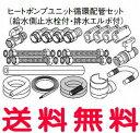 パナソニック エコキュート貯湯ユニット 配管部材ヒートポンプユニット循環配管セット【AD-HEC21HE】
