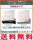 タカラスタンダード シロッコファン 排気タイプ(ブース型レンジフード) VMAタイプ 間口75cm【VMA-751AD(K)】【VMA-751AD(V)】【せしゅるは全品送料無料】【セルフリノベーション】
