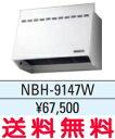リクシル・サンウェーブ レンジフード  NBHシリーズ(金属換気扇) 間口 90cm ホワイト 【NBH-9147W】【代引不可】[新品]【RCP】【セルフリノベーション】