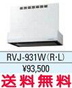 リクシル・サンウェーブ レンジフード  RVJシリーズ(シロッコファン)    間口 90cm ホワイト 【RVJ-931W(R/L)】【代引不可】[新品]【せしゅるは全品送料無料】【セルフリノベーション】