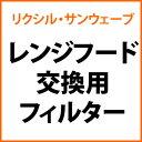 リクシル・サンウェーブ レンジフード 交換用フィルター 4枚セット【SGF-601FV】[新品]【せしゅるは全品送料無料】【セルフリノベーション】
