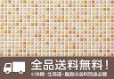RoomClip商品情報 - 【SMTS-630/MUS-3】リフォーム向けタイル スマートモザイクシート [インテリアモザイク ムージャン] 600×300mm  【インテリアのワンポイントリフォーム/切るのも 自分で簡単・張るのも簡単】【沖縄・北海道・離島は送料別途必要です】INAX・LIXIL リクシル