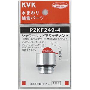 【全品送料無料】KVK 配管部品・パーツ・主要部品 【PZKF249-4】 シャワーヘッドアタッチメント(ハンスグローエ) [新品]【RCP】