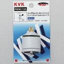 【全品送料無料】KVK 【PZKM110A/800】 シングルレバーカートリッジ(上げ吐水用) KVK補修部品>構造部品 [新品]【RCP】【NP後払いOK】