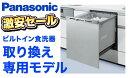 買い替え用 ビルトイン食器洗い乾燥機【NP-45MC6T】パ...