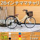 【送料無料】【CL-08A】カラー軽快車6s 26インチ お...
