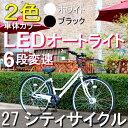 【送料無料】27インチシティサイクル/6段変速オートライト装備/自転車安全整備士が点