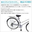 両立スタンド&クラス25リヤキャリア 自転車購入者様用商品