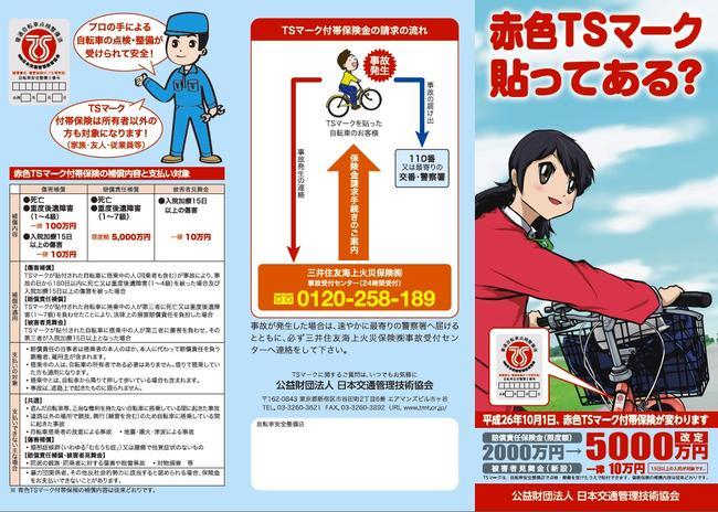 自転車保険 自転車保険 価格 : ... 保険】赤色TSマーク:自転車