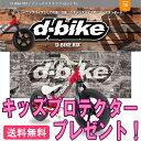 最安値に挑戦中! 自転車 ides D-BIKE KIX デ...