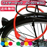 カラーワイヤーロック*ダイヤル式 JC-001WSD 自転車購入者様用商品