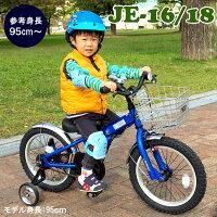 JEEP/キッズバイク/子供車/補助付/JE-16/18