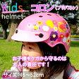 ブリヂストン(ブリジストン)】 【BRIDESTONE】 NEW ヘルメット コロン B371252 ヘルメット 自転車 大人 子供 ジュニア 通学 自転車用ヘルメット