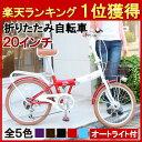 【RT-001A】折りたたみ自転車 20インチ 6段変速付 ...