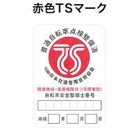 【TSマーク付帯保険】赤色TSマークの画像