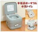 本格派ポータブル水洗トイレ10L