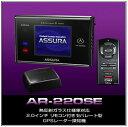 (今なら送料無料!!)AR-220SE セルスター(CELLSTAR)セパレートGPSレーダー