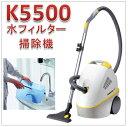 今なら送料無料!!K5500【ケルヒャー 水フィルター掃除機】