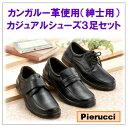 (今なら送料無料!!)ピエルッチ(Pierucci)紳士カンガルー使用カジュアル3足セット