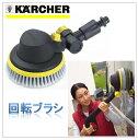 回転ブラシ(2640-907)【ケルヒャー高圧洗浄機用】