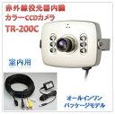 (今なら送料無料!!)赤外線投光器+音声マイク内臓カラーCCDカメラ(TR-200C)