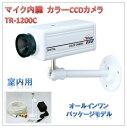 (今なら送料無料!!)音声マイク内臓カラーCCDカメラ(TR-1200C)