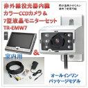 (今なら送料無料!!)赤外線投光器+音声マイク内臓カラーCCDカメラ(TR-203C)&7型液晶モニターセットTR-EMW7