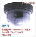 (今なら送料無料!!)高画質 バリフォーカルレンズ採用ドーム型カラーCCDカメラ(TR-845CVD)