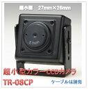 (今なら送料無料!!)超小型カラーCCDカメラ(TR-08CP)