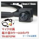 (今なら送料無料!!)マイク付属超小型カラーCCDカメラ(TR-S07CPM)