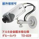 (今なら送料無料!!)アルミ合金製本格仕様ダミーカメラ(TD-829)
