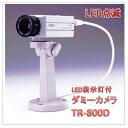 (今なら送料無料!!)LED表示灯付ダミーカメラ(TR-800D)