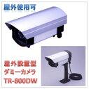 (今なら送料無料!!)屋外設置型ダミーカメラ(TR-800DW)